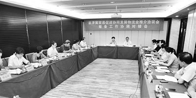 京津冀贸易促进协同发展物流业推介洽谈会现场.jpg